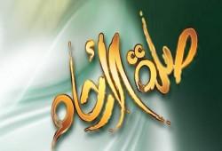 صلة الرحم في الإسلام أهميتها وحقوقها