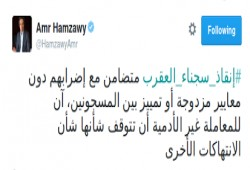 عمرو حمزاوي يتضامن مع إضراب المعقلين بسجن العقرب