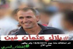 #بلال_عثمان_فين.. ميليشيات السيسي تحاصر الفيوم