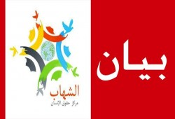 بيان مركز الشهاب بخصوص توسع وزارة الداخلية في بناء سجون جديدة
