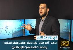 """في حوار من القلب.. د.""""أكرم كساب""""عضو الاتحاد العالمي لعلماء المسلمين يتحدث لـ""""نافذة مصر""""(الجزء الأول)"""