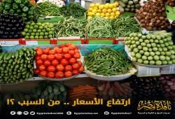 هذا ما قاله المصريون عن سبب ارتفاع الأسعار