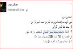 """ليس """"بشر """"فقط .. """"صادق"""" يواجه تهمة اغتيال مساعد النائب العام رغم اعتقاله قبل الحادث"""