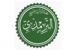عظماء الإسلام: الإمام أبو عيسى محمد الترمذي