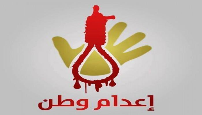 قضاء الانقلاب يحكم بإعدام المواطن مبروك سعد.. وإدانة حقوقية
