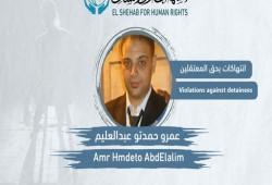 """استغاثة لإنقاذ حياة """"عمرو حمدتو"""" المعتقل باستقبال طره"""