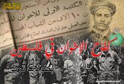 كفاح الإخوان في فلسطين.. بطولات تُربّي