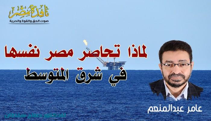 لماذا تحاصر مصر نفسها في شرق المتوسط؟
