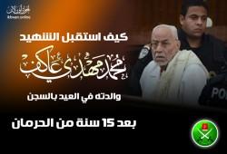كيف استقبل الشهيد عاكف والدته في العيد بالسجن بعد 15 سنة من الحرمان!