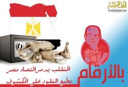 بالأرقام  المنقلب يدمر اقتصاد مصر بطبع النقود على المكشوف