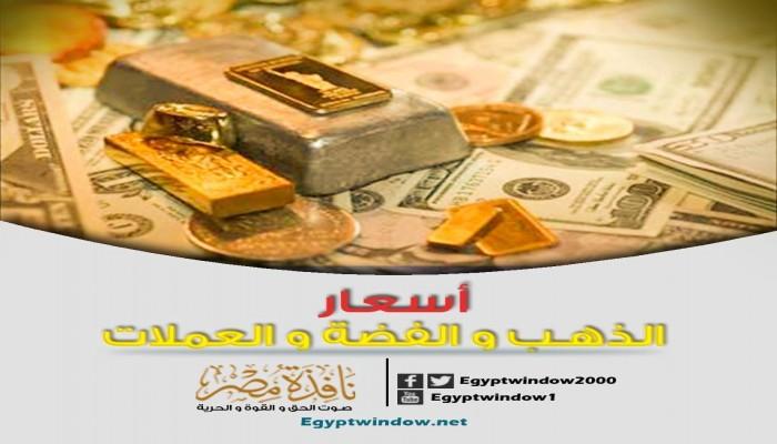 سعر الذهب يتراجع جينه واحد