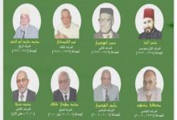 تاريخ رحلات الحج لمرشدي الإخوان المسلمين