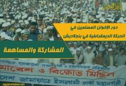 دور الإخوان المسلمين في الحركة الديمقراطية في بنجلاديش: المشاركة والمساهمة