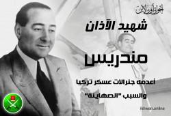 """شهيد الآذان.. """"مندريس"""" أعدمه جنرالات عسكر تركيا والسبب """"الصهاينة"""""""