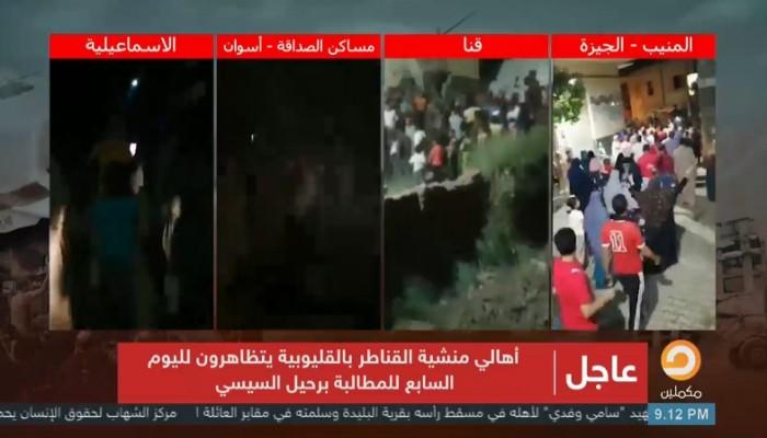 المصريون يتظاهرون ضد السيسي لليوم السابع على التوالي