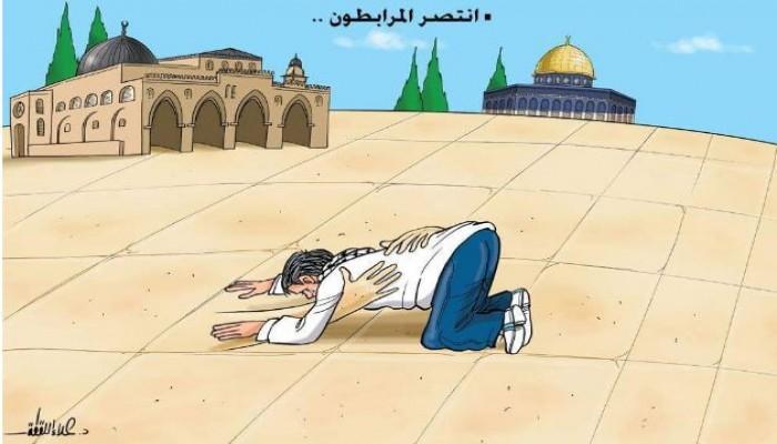 كاريكاتير ..القدس تنتصر