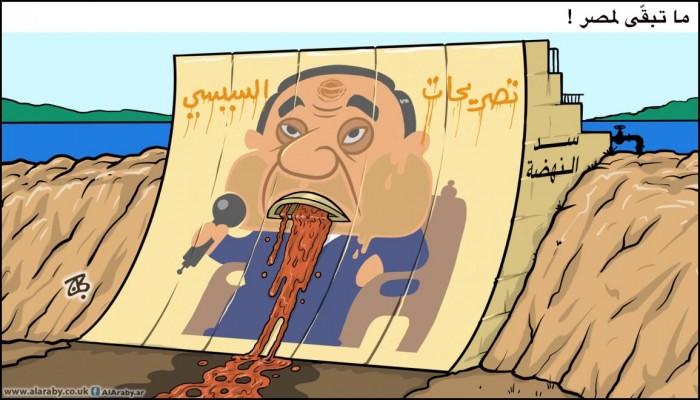 ما تبقى لمصر !