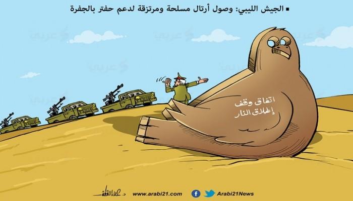أرتال مرتزقة لدعم حفتر رغم مساعي السلام