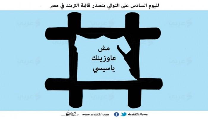 #مش عاوزينك يا سيسي..