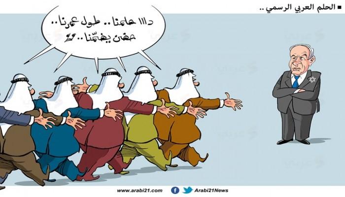 حلم الأنظمة العربية!