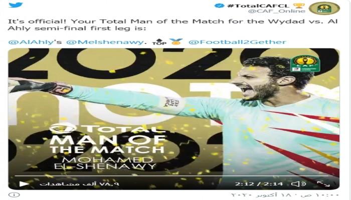 الشناوي أفضل لاعب في مواجهة الوداد والأهلي