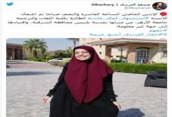 أمن الانقلاب يخفي طالبة بجامعة الأزهر قسريا بعد اعتقالها من منزلها بالشرقية