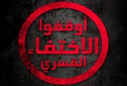 ظهور 33 من المختفين بينهم 29 تم  اعتقالهم بعد إخلاء سبيلهم