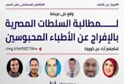 مطالبات حقوقية بالإفراج عن الأطباء المعتقلين