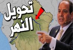 """""""نهر الكونغو"""" هل مشروع حقيقي أم تشويش على فشل مفاوضات سد النهضة!!"""