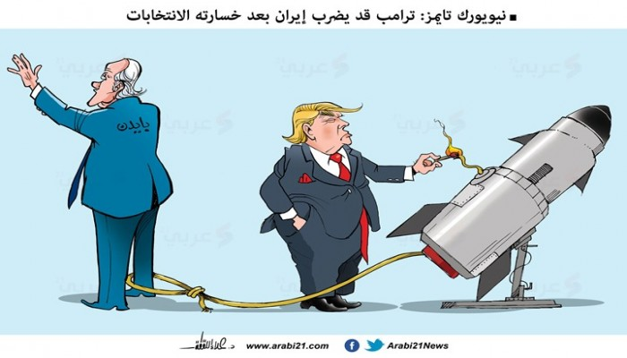 ضربة ترامب