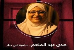 تدهور الحالة الصحية للمحامية الحقوقية هدى عبد المنعم