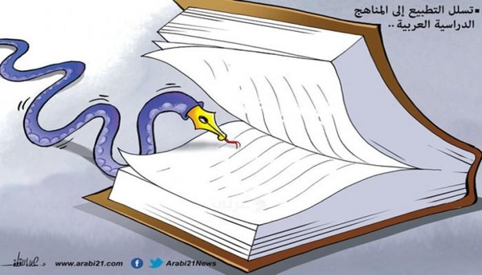 تسلل التطبيع للمناهج الدراسية العربية