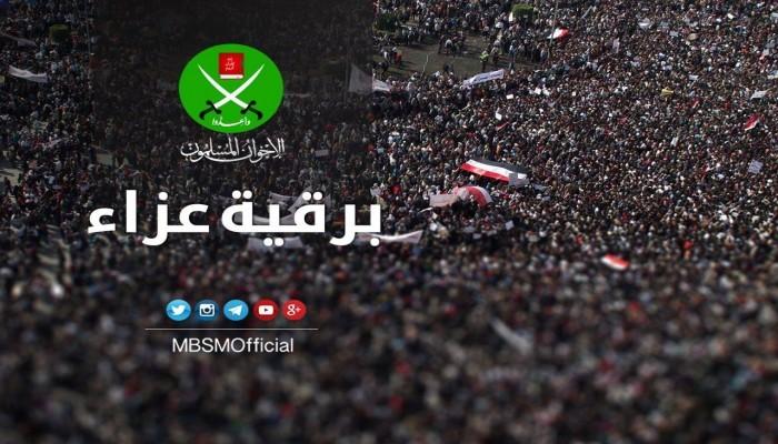 """جماعة الإخوان تنعي النائب """"محمود يوسف"""""""
