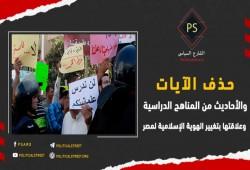 حذف الآيات والأحاديث من المناهج الدراسية وعلاقتها بتغيير الهوية الإسلامية لمصر