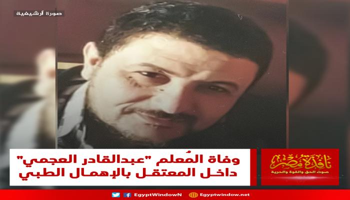 وفاة معتقل جديد بالإهمال الطبي المتعمد بسجن جمصة