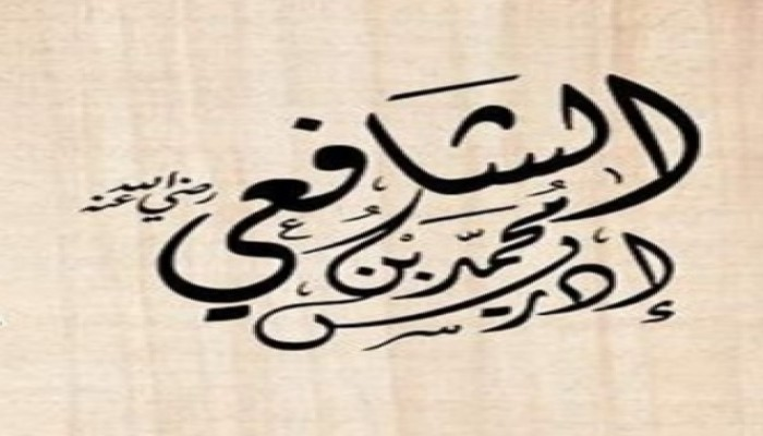 في ذكرى وفاته.. الإمام الشافعي العالم الشاعر الذكي