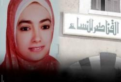 نساء ضد الانقلاب تطالب بالإفراج عن المعتقلة عبير ناجد