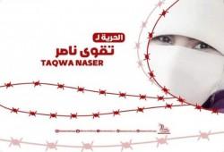 نيابة الانقلاب تجدد حبس الطالبة تقوى ناصر 15 يوما