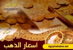 ارتفاع أسعار الذهب فى مصر 4 جنيهات