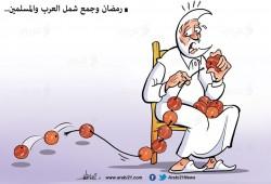 """رمضان """"يجمعنا"""""""
