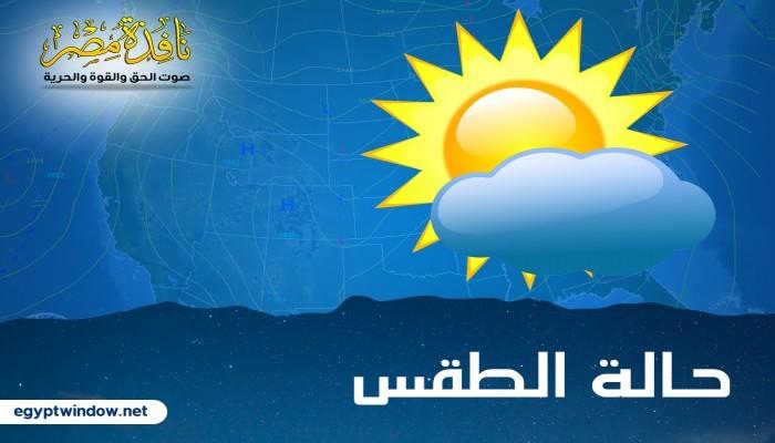 ارتفاع بدرجات الحرارة اليوم الجمعه