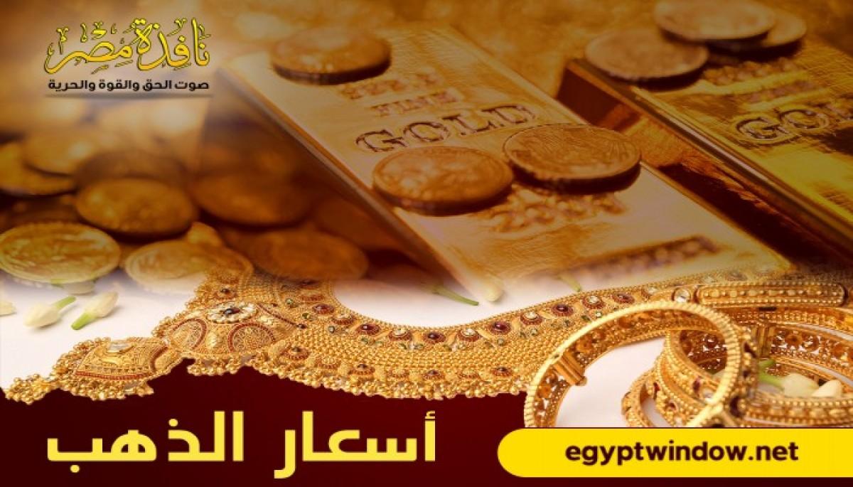 أسعار الذهب في مصر اليوم السبت