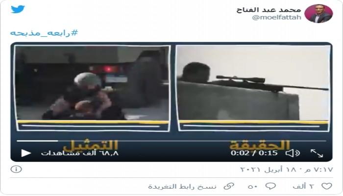 """""""السيسي"""" سرق السلطة بالانقلاب .. ومسلسلاته تسرق """"رابعة"""" بقلب الحقائق"""