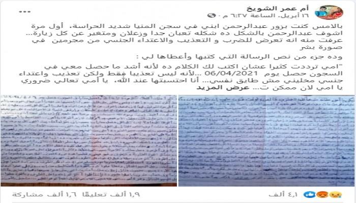 """فاجعة جديدة.. اغتصاب المعتقل """"عبد الرحمن الشويخ"""" بسجن المنيا"""
