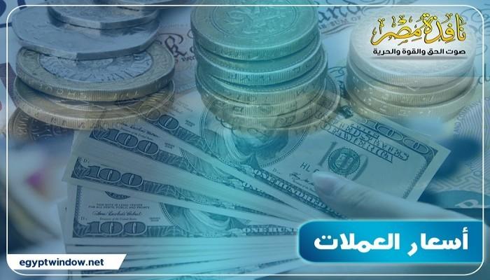 أسعار العملات اليوم الجمعة بمصر