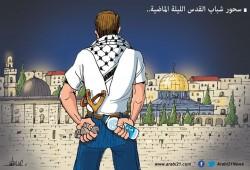 شباب القدس المحتلة..