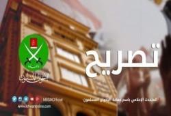 """توضيح من جماعة """"الإخوان المسلمون"""""""