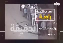 مشاهد من رابعة بين الحقيقة والتزييف