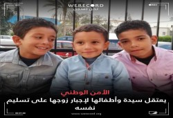 داخلية الانقلاب تعتقل سيدة وأطفالها الثلاثه