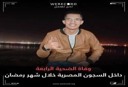 الرابع خلال رمضان: استشهاد المعتقل علاء خالد بسجون الانقلاب